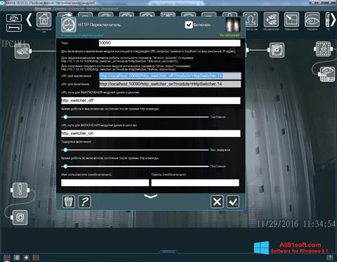 Képernyőkép Xeoma Windows 8.1